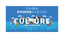 Online Korean Culture