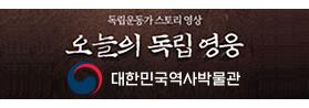 독립운동가 스토리 영상 오늘의 독립 영웅 대한민국역사박물관