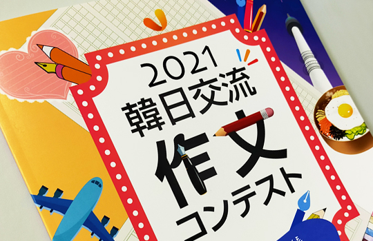 作文コンテスト&カリグラフィーコンテスト 2021入賞作展示会