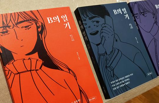 韓国図書特別展~友情を紡ぐ