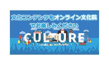 オンライン文化院