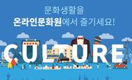온라인한국문화원