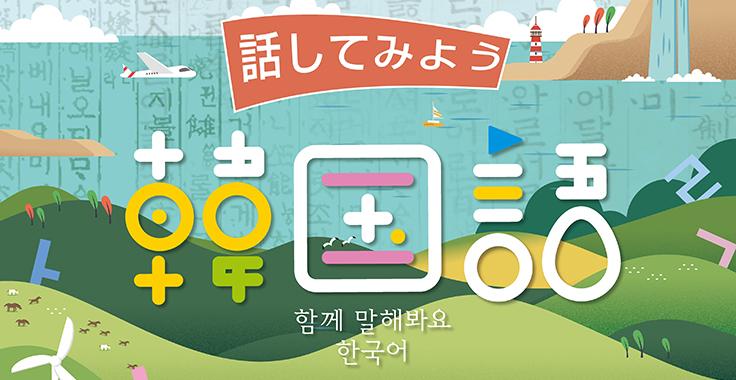 hanashite_hanguru20211002-07-31.jpg
