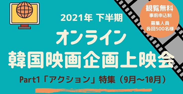 online_movie20211002-06-12.jpg