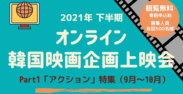 online_movie20211002-11-03.jpg