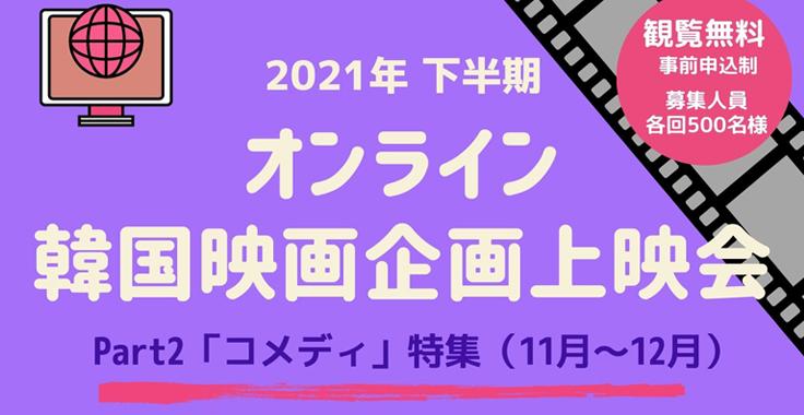 slidemovie20212ndmaincomedy14-09-16.jpg