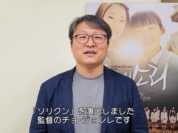 パンソリ映画『ソリクン』チョ・ジョンレ監督の映像メッセージ
