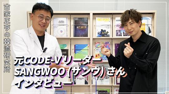 K엔타메라보~후루야마사유키의 한류연구소~전 CODE-V 리더 상우씨의 인터뷰