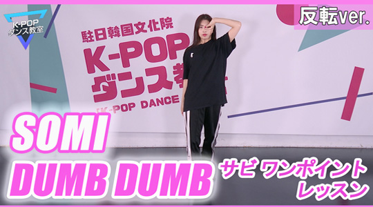 K-POPダンス教室シーズンⅣ~SOMI「DUMB DUMB」~