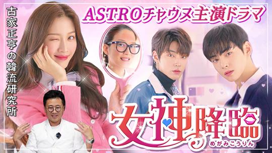 ASTRO チャウヌ主演ドラマ「女神降臨」