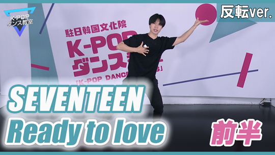 K-POPダンス教室シーズンⅣ~SEVENTEEN「Ready to love」